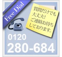 お気軽にお問い合わせください 0120-280-684