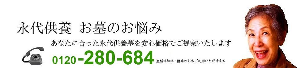 永代供養のご相談から納骨・供養まで【永代供養.jp】